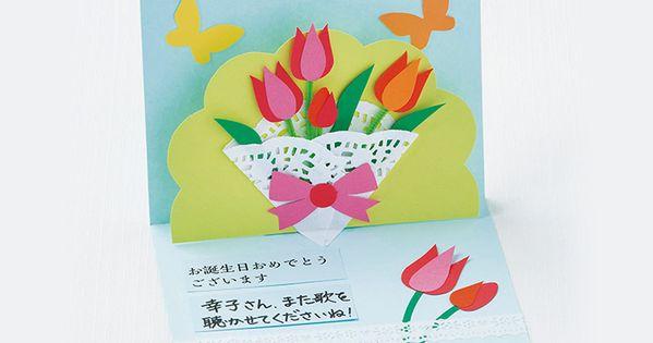 4月 チューリップの花束バースデーカード 高齢者介護をサポートするレクリエーション情報誌 レクリエ 誕生日カード手作り飛び出す カード 手作り 誕生日カード 作り方
