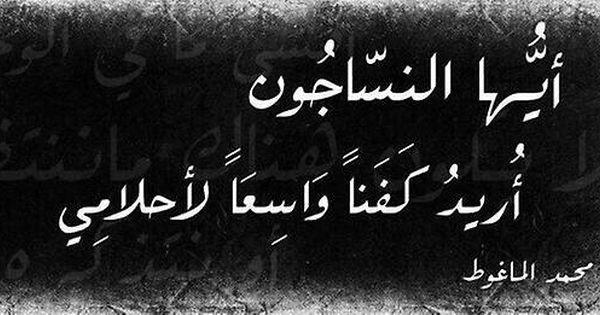 محمد الماغوط Almakot Twitter Cool Words Arabic Quotes Words