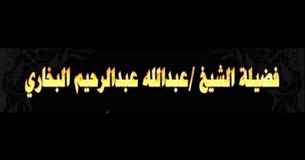 الشيخ عبدالله البخاري كلمة حول موت العلامة زيد المدخلي Arabic Calligraphy Calligraphy