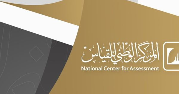 نتائج قياس القدرات Assessment National