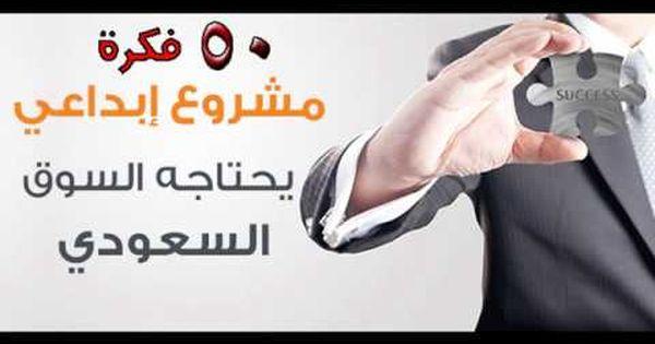 Pin By مشاريع صغيرة نادي التجارة ا On يوتيوب مشاريع السعودية Ucla Convenience Store Products