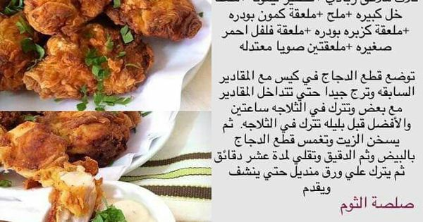 Pin On طبخ عربي