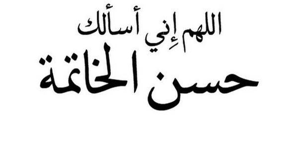 دعاء حسن الخاتمة لا اله الا أنت سبحانك انى كنت من الظالمين رب انى كل ذنوب وأنت العفو الغفور لا اله الا أنت سبحانك انى تبت اليك وانى من المسلمين