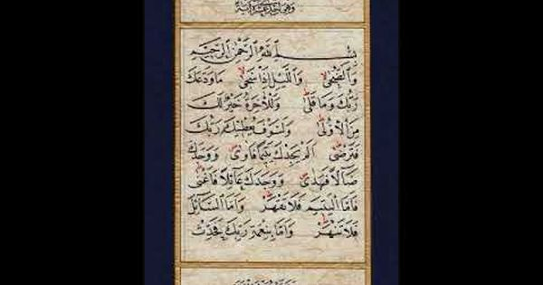 سورة الضحى مكرره لتسهيل الحفظ عبدالودود حنيف Quran Top Videos Book Cover Youtube Videos