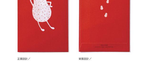 好事花生 紅包袋組 新款 樂天市場 Red Envelope Design Envelope