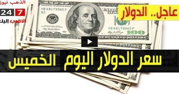 أسعار العملات سعر الدولار في السودان مقابل الجنيه الخميس 24 12 2020 بالسوق السوداء Dollar Personalized Items Person