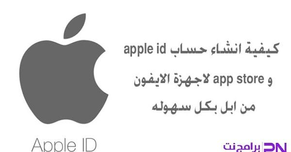 طريقة فتح حساب اي كلاود Icloud Account Sign Up Electronic Products Phone Electronics