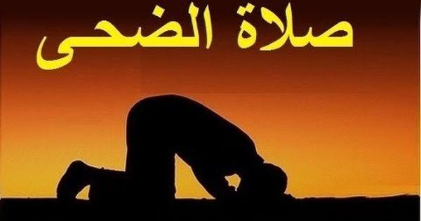 كيف تصلي صلاة الضحى من دون أخطاء Youtube Islamic Art Tri Poster