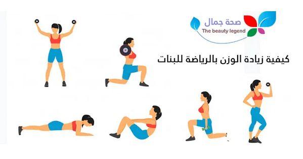 كيفية زيادة الوزن بالرياضة للبنات التمارين الرياضية المفيدة لذلك Sehajmal Lins Family Guy Guys