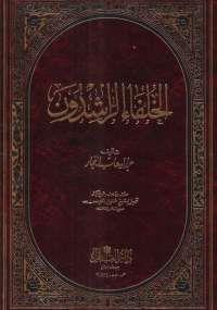 الخلفاء الراشدون لـ عبد الوهاب النجار Pdf Books Reading Pdf Books Books