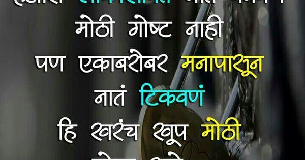 In marathi status 100+ Marathi