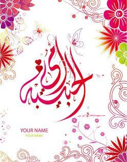 صور عيد الام 2021 صور وعبارات عن عيد الأم Happy Mother S Day Mothers Day Images Happy Mothers Day Images Arabic Calligraphy Art