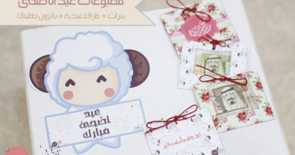 مطبوعات عيد الأضحى Diy Crochet Ramadan Party Table