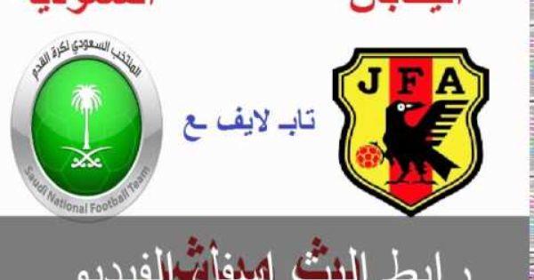 مشاهدة مباراة السعودية واليابان بث مباشر اون لاين كاس اسيا Football Team Tri Youtube