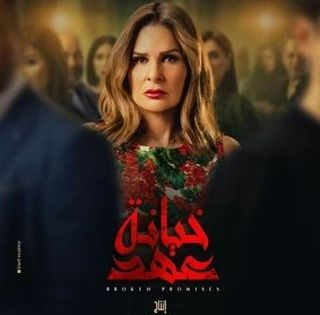 Series Kheyanet Ahad 2020 Cast Video Trailer Photos Reviews Showtimes Drama Channel Egyptian Movies Documentaries
