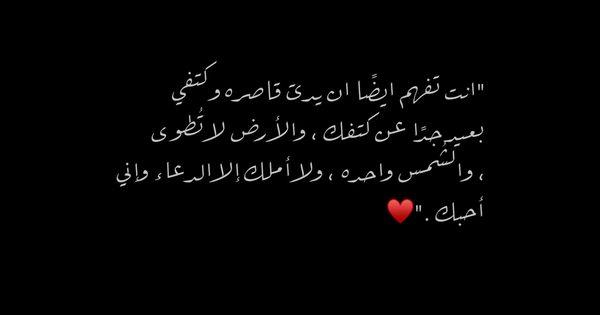 اقتباسات رمزيات كتاب كتابات تصاميم تصميم اغاني عرس حنيت حنين بغداد Arabic Love Quotes Love Quotes Quotes