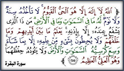 صور آية الكرسي في خلفيات آية الكرسي مكتوبة ميكساتك Ayatul Kursi Earth Art Holy Quran