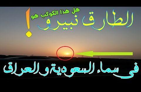 ظهور كوكب بالسعودية والعراق بجانب الشمس وماذا يحدث للقمر و لماذا المريخ لم يغادر السماء Youtube Neon Signs Neon Signs