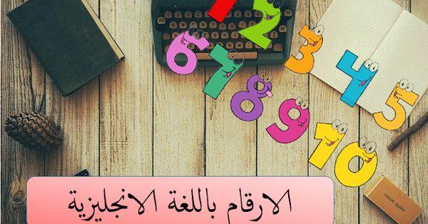 الارقام باللغة الانجليزية Ielts Learn English Learning