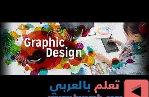 شرح برنامج الاليستريتور Illustrator لمستر خالد ابراهيم للمبتدئين موبيل 01152563600 Illustration Design Graphic