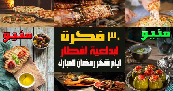 كيف تحضر عزومة ملكية لضيوفك زاكي Food Crafts Food Arabic Food