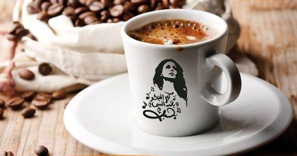 صوتك و قهوة س ادة و ليل الشتاء أجمل ثلاث أشياء مرت بالعمر ء Coffee Lover Coffee Quotes Morning Coffee