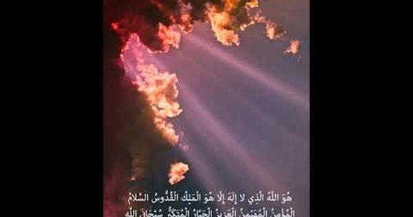 سورة الحشر عبدالودود حنيف من اروع التلاوات Quran Watch Video Screenshots Videos