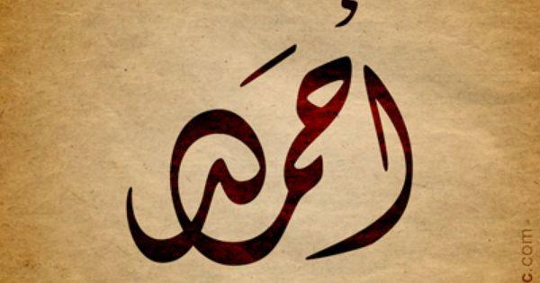Ahmed Arabic Calligraphy Design Islamic Art Ink Inked Name Tattoo Find Your Name At Na Calligraphy Name Arabic Calligraphy Arabic Calligraphy Design