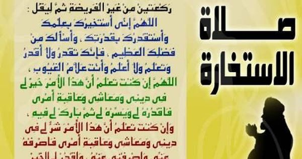 تعلم صلاة الاستخارة ودعاء الاستخارة لحسم قراراتك موقع مصري Quotations Words Tech Company Logos