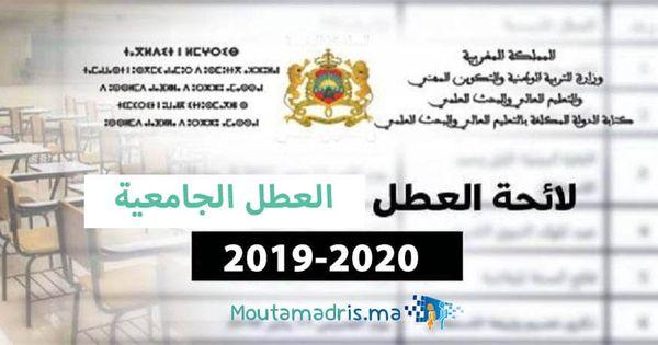 لائحة العطل الجامعية 2019 2020 الرسمية بالمغرب Moutamadris Ma Home Decor Decals Home Decor Novelty Sign