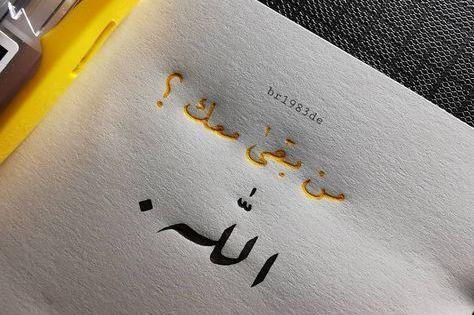 ك فى ب الل ه و كيل ا خطي همسات رمزيات بوح مشاعر حنين شوق قهوة قهوة الصباح قهوة المساء حكم Br1983de Wisdom Quotes Life Islam Facts Some Words