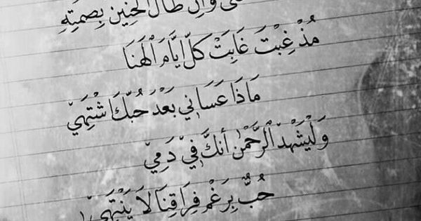 Pin By H On كلام جميل Beautiful Arabic Words Arabic Poetry Lovely Quote