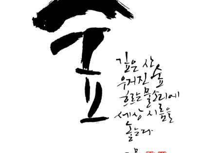 "Hangeul Calligraphy 숲 (""Forest"") by Kang Byung-In  캘리그라피  Pinterest ..."