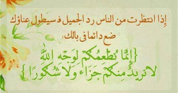 لا تنتظر رد الجميل ابذل المعروف واحتسبه عند الله فما عند الله خير وأبقى Arabic Words Arabic Quotes Quotes