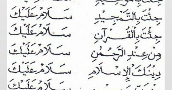 Ahmad Yaa Habibi Salam Alayk Arabic Quotes Quotes Lyrics