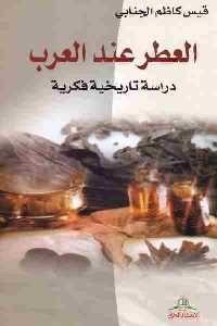 تحميل كتاب العطر عند العرب Pdf لـ قيس كاظم الجنابي مكتبة طريق العلم Arabic Books Download Books Ex Quotes