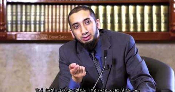 صفات عباد الرحمن الصفة الرابعة 4 الأستاذ نعمان علي خان Nouman Ali Khan Special Group Youtube