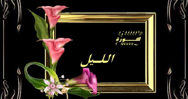 سورة الليل ٢١ آية مكتوبة Quran Kareem Chalkboard Quote Art