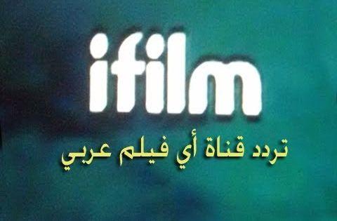 تردد قناة أي فیلم عربي Ifilm Arabic على القمر الصناعي النايل سات 2020 Youtube Gaming Logos Arabic Calligraphy Calligraphy