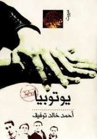 يوتوبيا Pdf أحمد خالد توفيق Arabic Books Novels About Life Books To Read