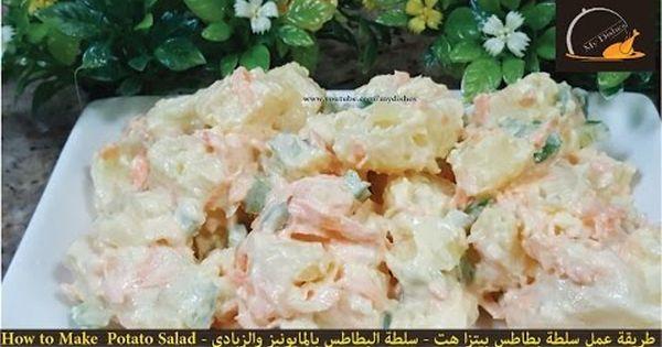 طريقة عمل سلطة بطاطس بيتزا هت سلطة البطاطس بالمايونيز والزبادي How To Make Potato Salad Youtube Cooking Recipes Potato Salad Food And Drink