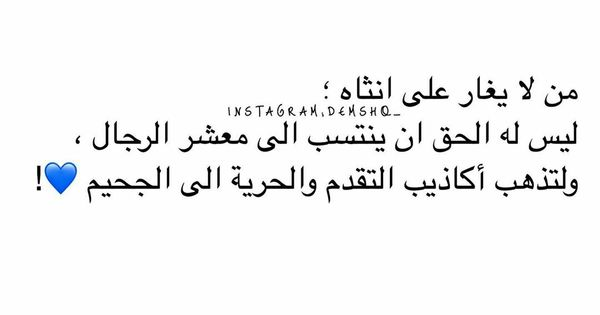 Pin By Jess S World On 9asf Quotes Arabic Quotes Love Quotes