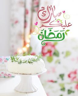 رمزيات رمضان 2021 احلى رمزيات عن شهر رمضان In 2021 Islam For Kids Ramadan Love U Mom