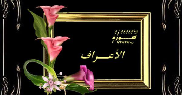 سورة الأعراف مكتوبة ٢٠٦ آية صفحة واحدة Islam Okuma