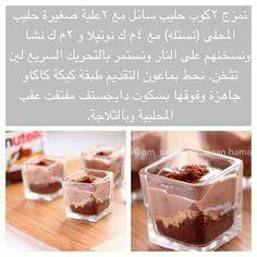 وصفة وصفات حلويات طريقة حلا حلى كاسات كيك الحلو طبخ مطبخ شيف Desserts Food Yummy