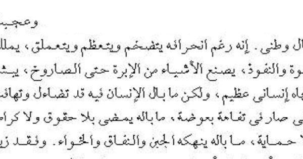 الكرنك نجيب محفوظ Quotes Me Quotes Arabic Quotes