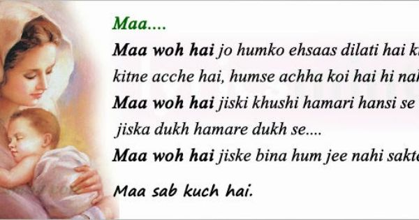 Snap Shayari Mother S Day Sms Text Messages In Hindi Happy Mother Day Quotes Mothers Day Memes Funny Happy Mothers Day Poem