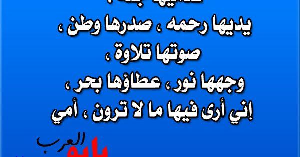 بايو عن الام 2016 بايو انستقرام عن الام بايو العرب Instagram Bio Bio Instagram