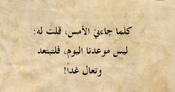 حالة حصار محمود درويش Words Quotes Lettering