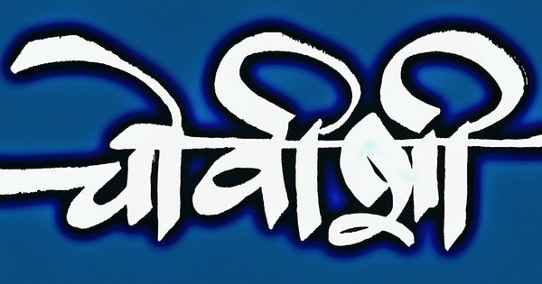 Welcome To My Leisure Chovishi Hindi Calligraphy